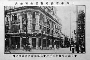 中华书局上海福州路大厦(1916年落成)