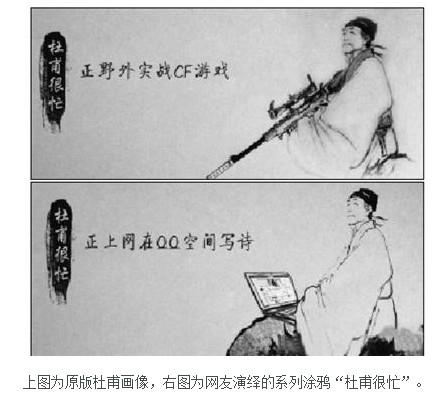 该配图由已故的人物画大师蒋兆和先生绘制,定格为忧国忧民的经典形象.