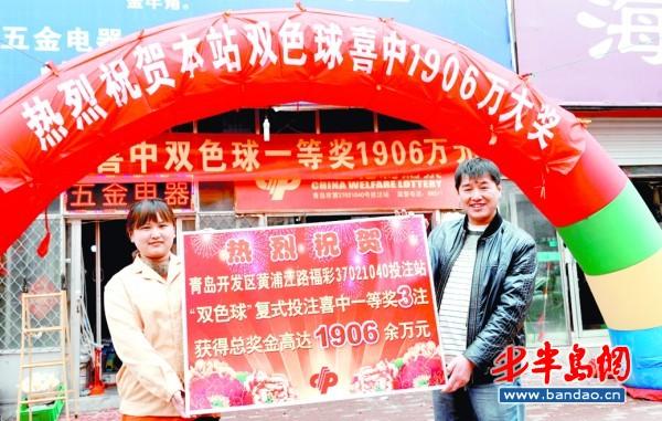 中出双色球1906万元福彩的37021040投注站工作人员展示初中中心送来的视频大全巨奖物理v福彩图片