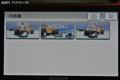 3D拍摄TX66也有支持,不过方式上并没有突破,和之前的产品没有什么区别