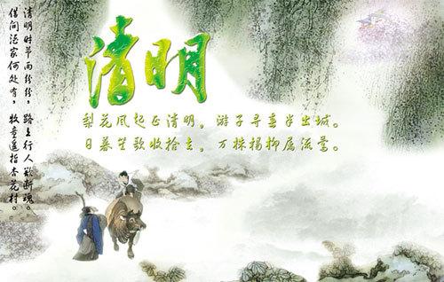 """清明节是我国民间重要的传统节日,是重要的""""八节""""之一"""