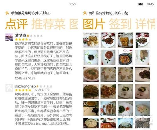 大众点评可以让用户大致了解一家餐馆的优劣