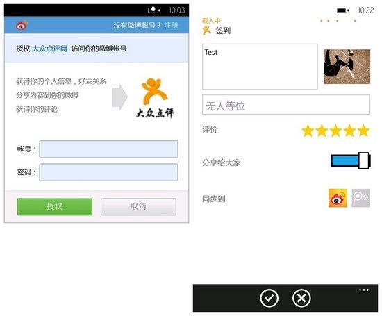 Windows Phone平台必备 大众点评V1.2版评测