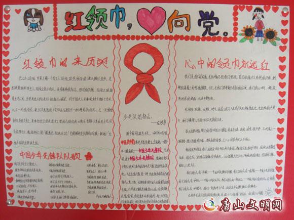 """西北井小学开展""""红领巾心向党""""手抄报比赛活动(组图)图片"""