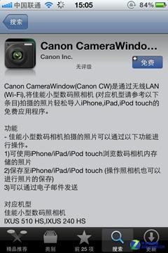 在商店找到Canon CameraWindow软件并下载