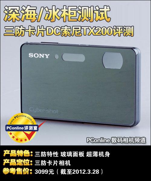 索尼 DSC-TX200图片评测论坛报价网购实价