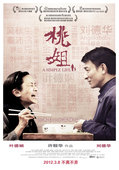 《桃姐》总票房报收超9000万 夺三月华语片冠军