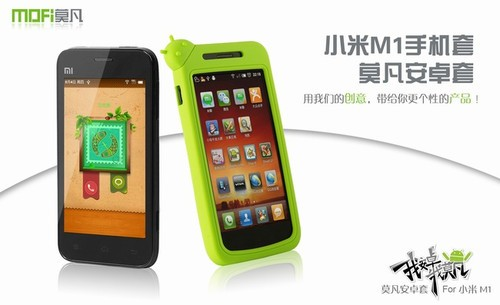 安都莫凡小店_小米安卓套上市,莫凡MOFI手机硅胶套-搜狐滚动