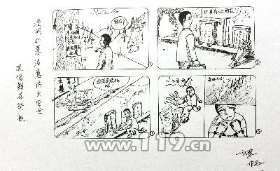 丽水遂昌一退伍消防兵手绘漫画宣传清明防火(组图)