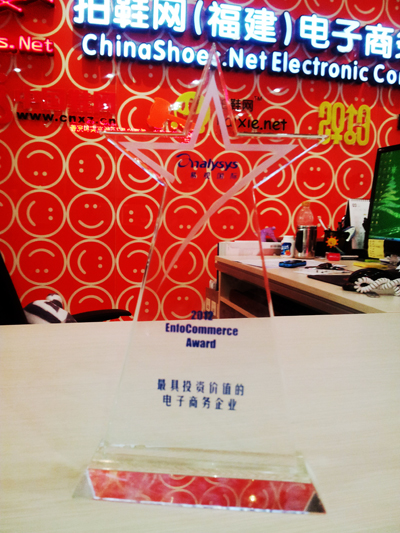 """拍鞋网荣膺""""2012最具投资价值电子商务企业""""大奖"""