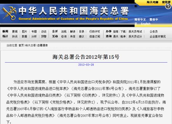 海关总署公告全文:   海关总署2007年6月修订的《入境旅客
