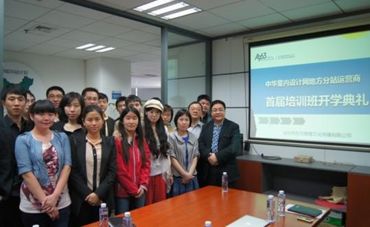 水里室内设计网举办分站首届字体运营商培训班ps在中华的地方设计图图片