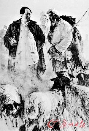 《毛主席和牧羊人》
