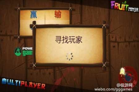 安卓游戏《水果忍者》更新多人联机模式-极游网