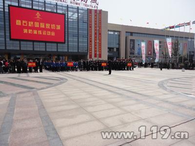 3月31日,江苏省海门市叠石桥国际家纺城举办消防演练运动会,海门市图片