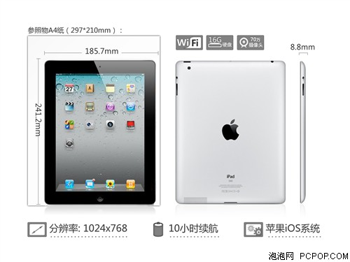 送贴膜 苹果iPad2 WiFi 16GB特价2699