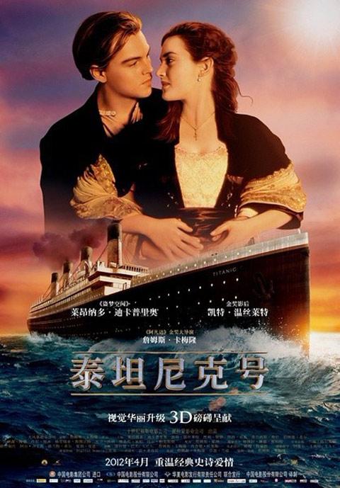 《泰坦尼克号》3D版 海报