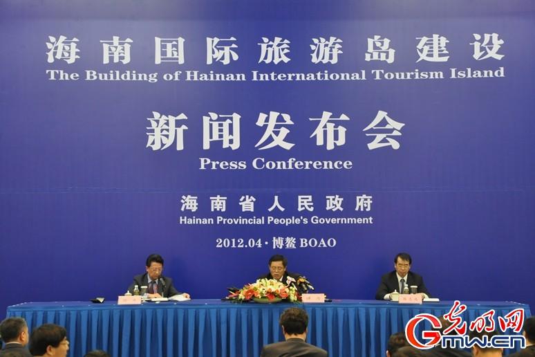 海南国际旅游岛建设新闻发布会在博鳌举行(组图)
