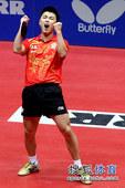图文:世乒赛中国3-0德国6连冠 再当关键先生