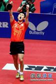 图文:世乒赛中国3-0德国6连冠 气势舍我其谁
