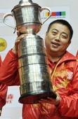 图文:世乒赛中国男团3-0德国队 刘国梁捧杯