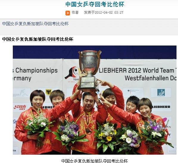 东方早报:中国女乒夺回考比伦杯