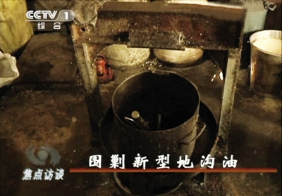 熬成的动物油脂装进油桶,价格能卖到5000元/吨。 据央视截图
