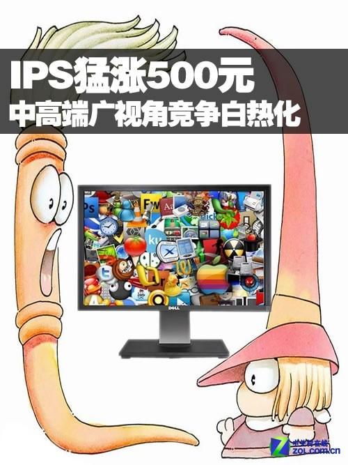 IPS猛涨500元 中高端广视角竞争白热化