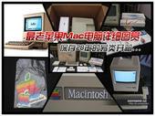 28年另类开箱 最老苹果Mac电脑详尽图赏