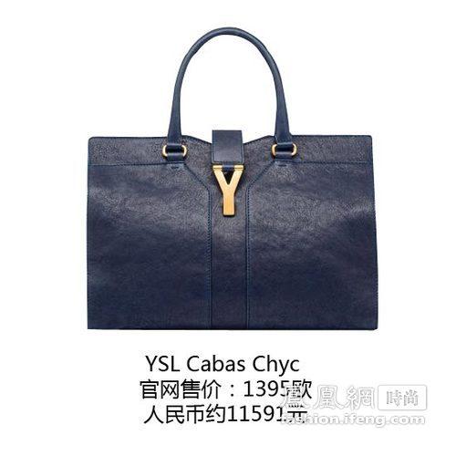 图为:YSL Cabas Chyc,官网售价:1395欧,折合人民币约11591元。