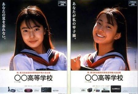 那些 我们/1994年,17岁的菅野美穂