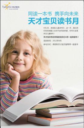 天才宝贝全国读书月:每周阅读一本好书 读书习惯早早养成
