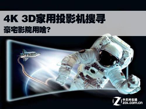 豪宅影院用啥? 4K 3D家用投影机搜寻