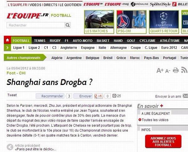 法国媒体《队报》截屏