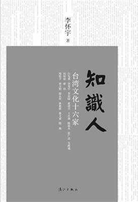 钱永祥:台湾的命运要看大陆