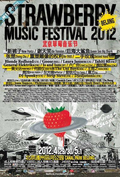 2012草莓北京名单公布 打破多项国内音乐节纪录高清图片