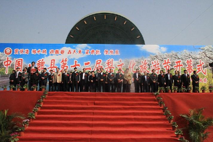 河北邯郸魏县_河北省,邯郸市领导以及河南,山东等各地的上万名群众共同参加了魏县第