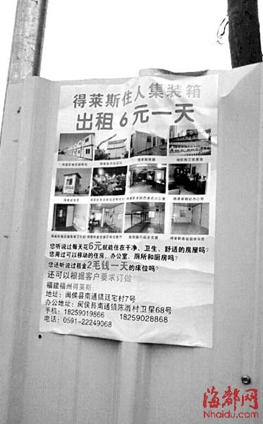 网友@七司酱晒出的集装箱住房广告图片