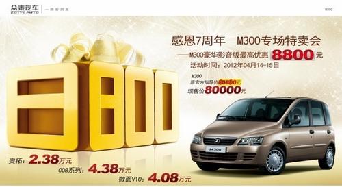 14 15日众泰汽车7周年庆 M300专场特卖会高清图片