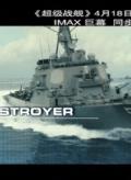 超级战舰之海军战舰和武器