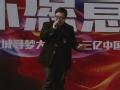 《中国梦想秀第三季片花》20120410 上海站选手赵琳