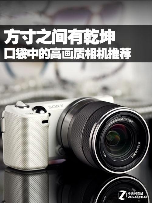 媲美单反的高画质表现,更加时尚轻量化的机身设计,让单电相机成为了消费者们的新宠。这段时间单电相机的价格不断降低,性价比越来越高,今日笔者就为大家推荐一下各家的明星单电相机。