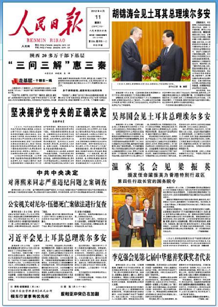 2012年4月11日《人民日报》头版发表评论员文章《坚决拥护党中央的正确决定》