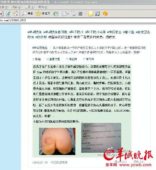 中山小学生忘戴红领巾 女老师铁管伺候 搜狐