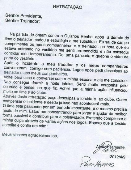 图为保隆葡萄牙语检讨书原件。