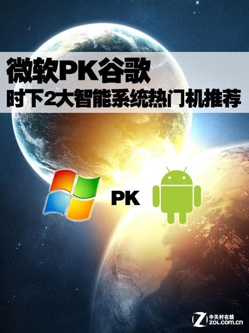 微软PK谷歌 时下两大智能系统热门机推荐