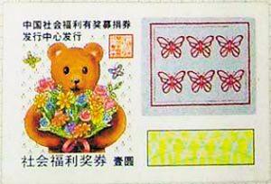 小熊抱花10年升值达4000倍 刘醒福笑谈捡漏经历