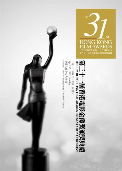 第31届香港金像奖海报