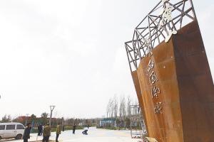 唐山园入口处的铁质雕塑。