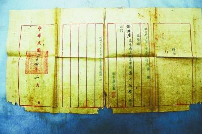 彭家旺 武汉/图为彭家旺捐赠给十四中的那张77年前的教师聘书。